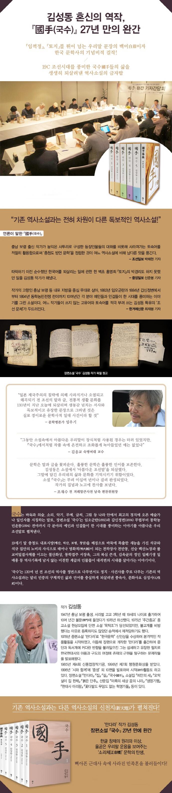국수 세트(전6권) 도서 상세이미지
