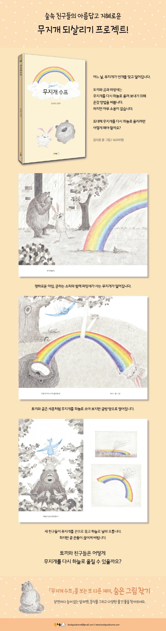 무지개 수프(양장본 HardCover) 도서 상세이미지