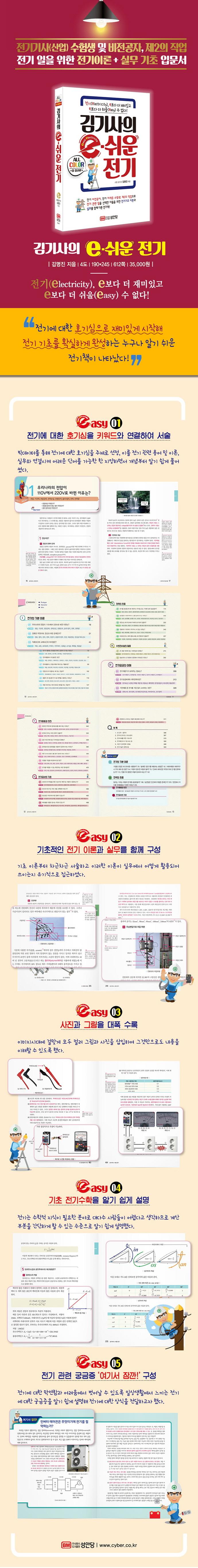김기사의 e-쉬운 전기 도서 상세이미지