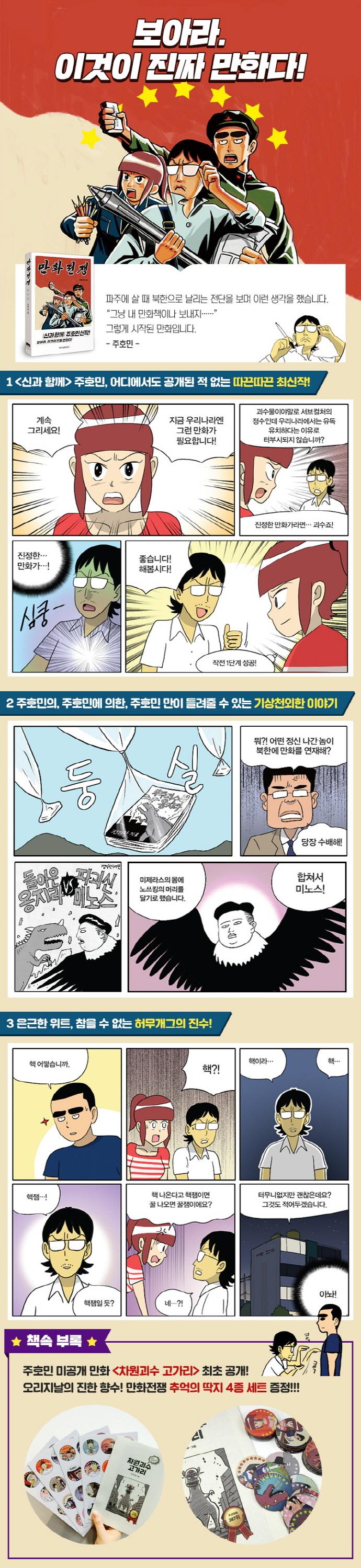 만화전쟁 도서 상세이미지