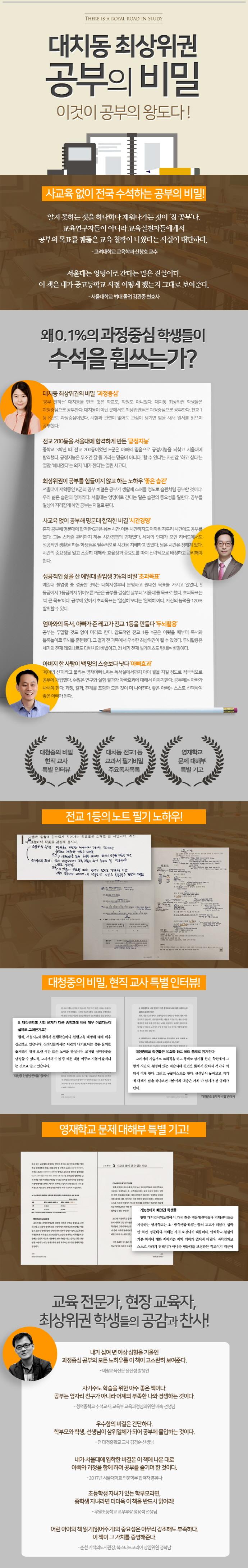 대치동 최상위권 공부의 비밀 도서 상세이미지
