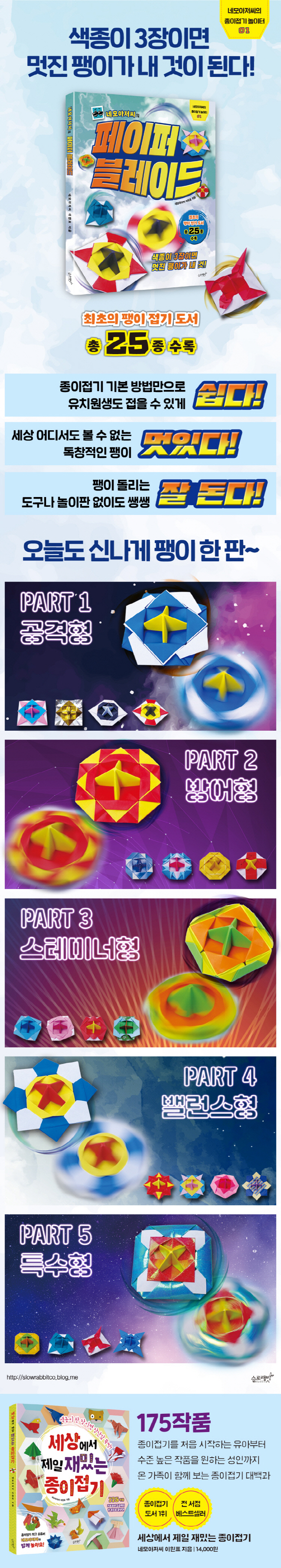 네모아저씨의 페이퍼 블레이드(네모아저씨의 종이접기 놀이터 1) 도서 상세이미지