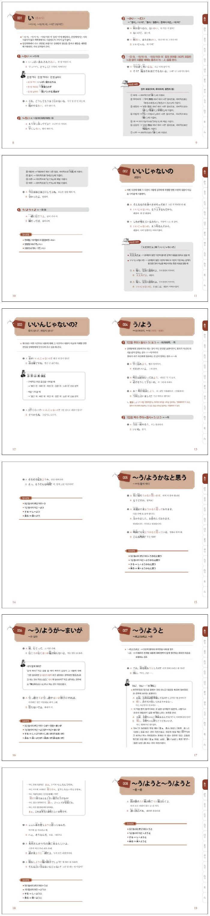일본어 표현문형(필수) 도서 상세이미지