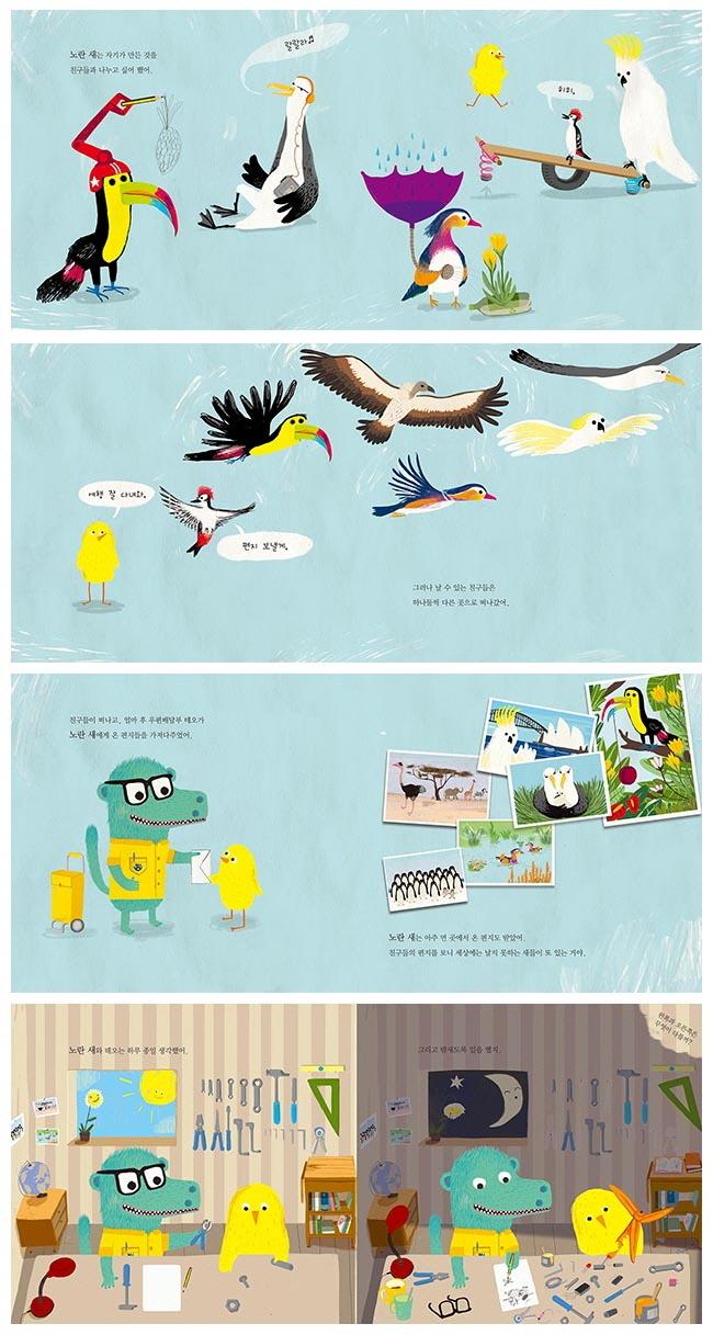 노란 새(노란상상 그림책 26)(양장본 HardCover) 도서 상세이미지