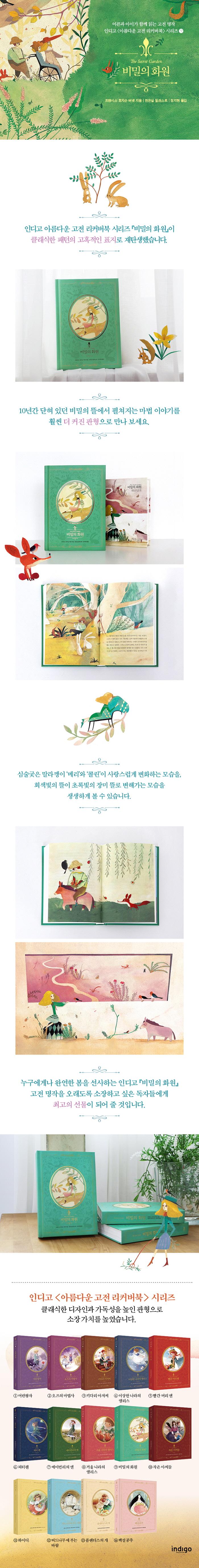 비밀의 화원(아름다운 고전 리커버북 시리즈 9)(양장본 HardCover) 도서 상세이미지