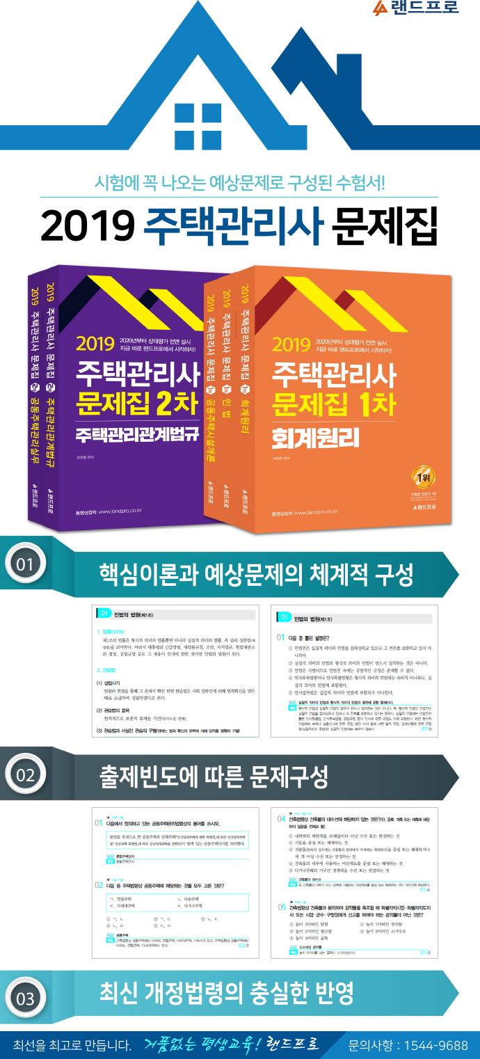 주택관리사 1차, 2차 문제집 세트(2019)(전5권) 도서 상세이미지