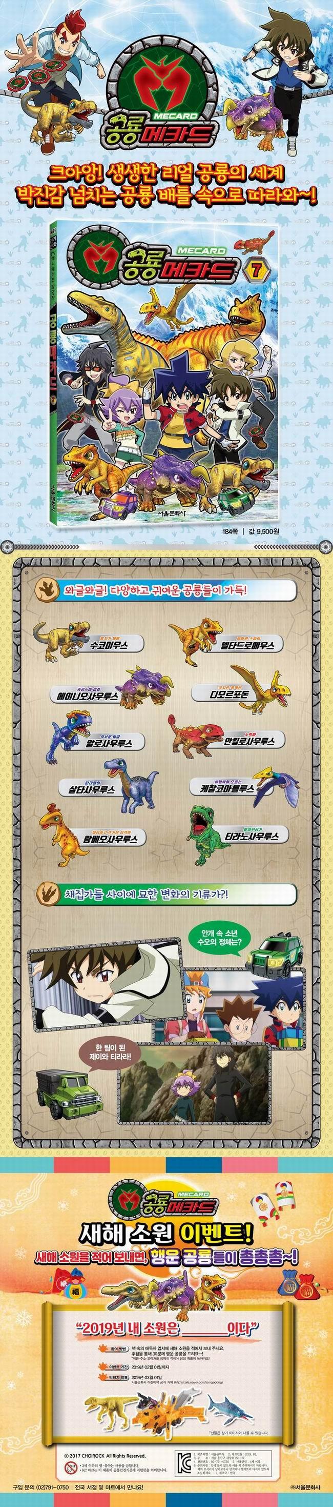 공룡메카드. 7 도서 상세이미지