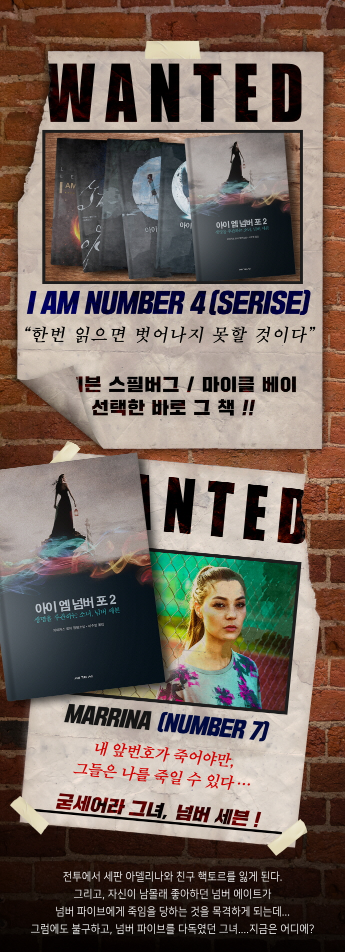 아이 엠 넘버 포. 2: 생명을 주관하는 소녀, 넘버 세븐(로리언레거시 2) 도서 상세이미지