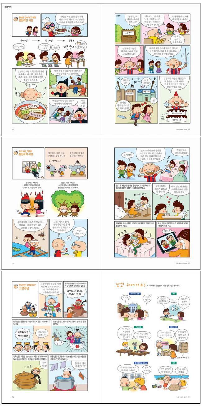 만화 유쾌한 심리학. 1 도서 상세이미지
