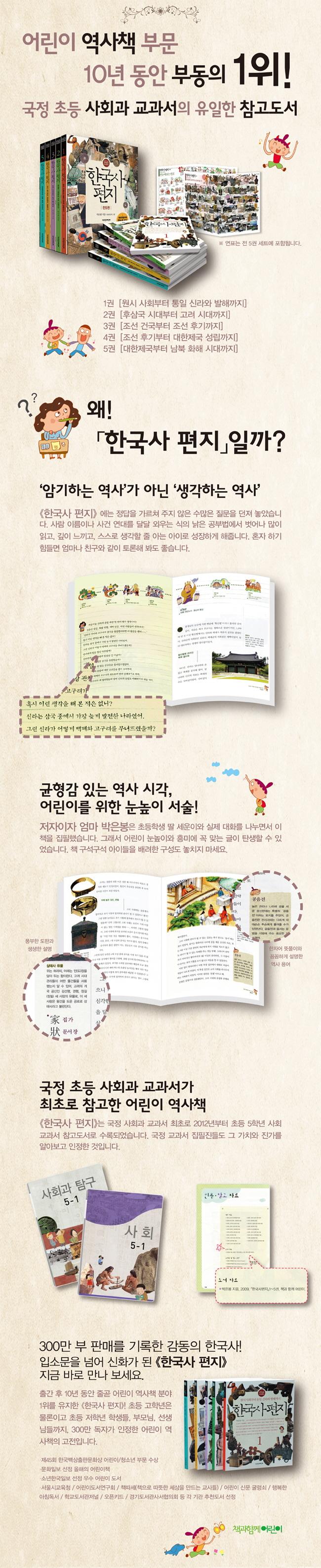 한국사 편지. 5(12살부터 읽는 책과함께 역사편지) 도서 상세이미지