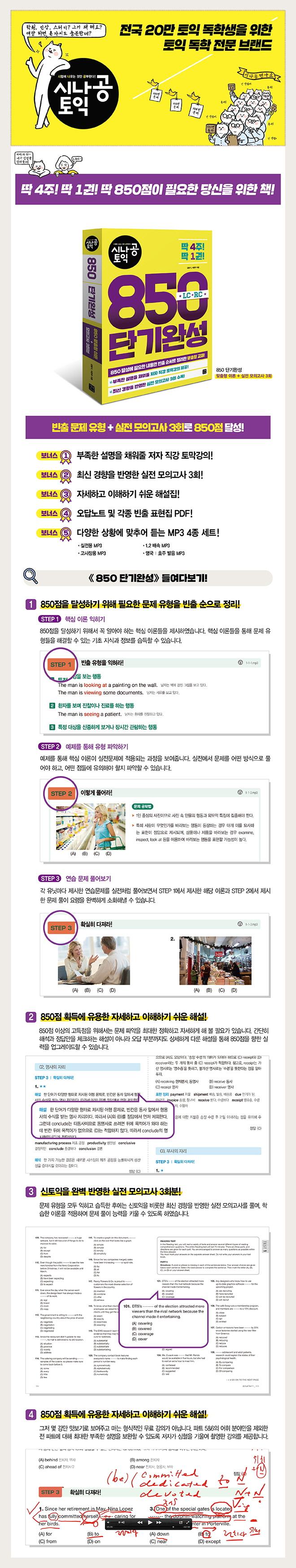 시나공 토익 850 단기완성 도서 상세이미지