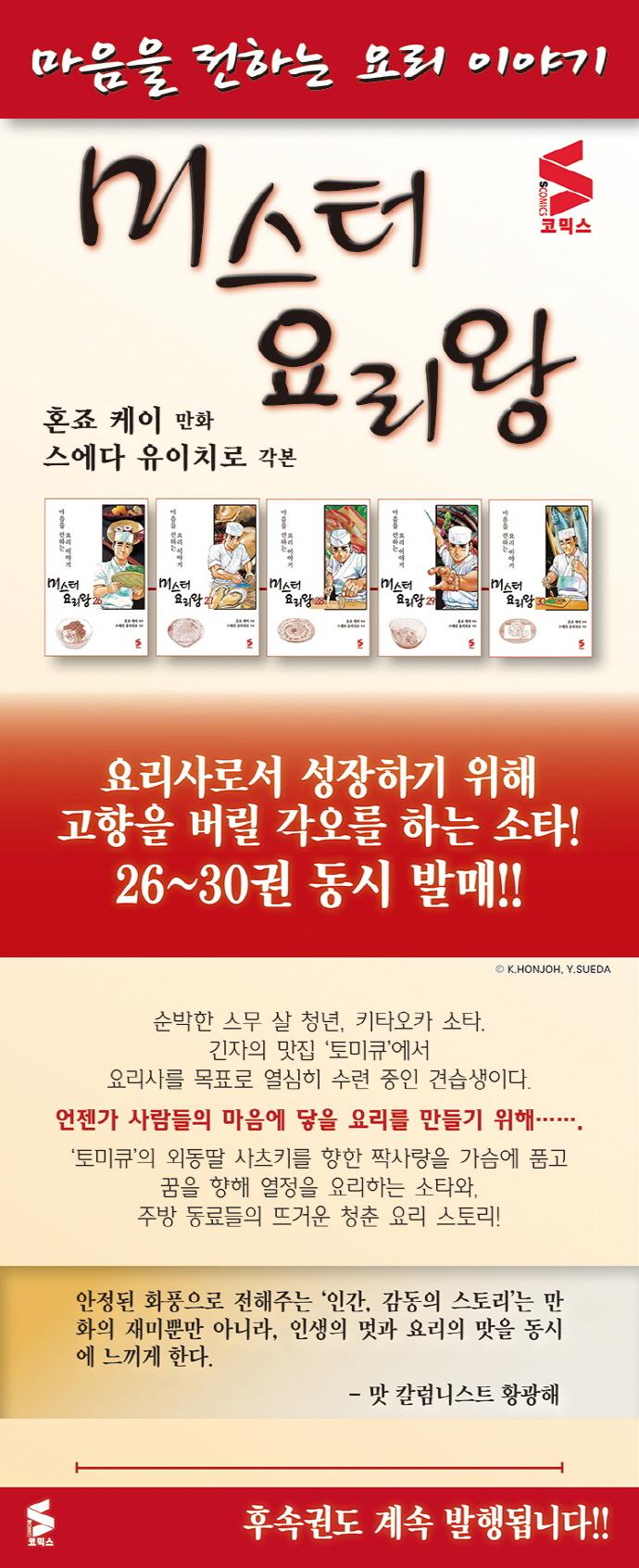 미스터 요리왕. 30(S코믹스) 도서 상세이미지