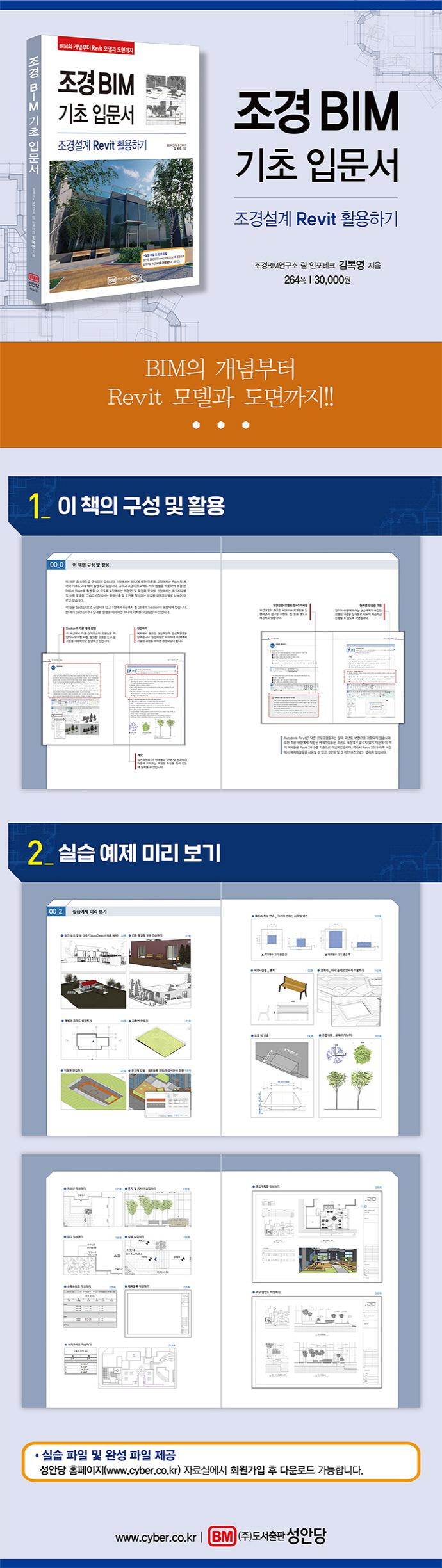 조경 BIM 기초 입문서: 조경설계 Revit 활용하기 도서 상세이미지