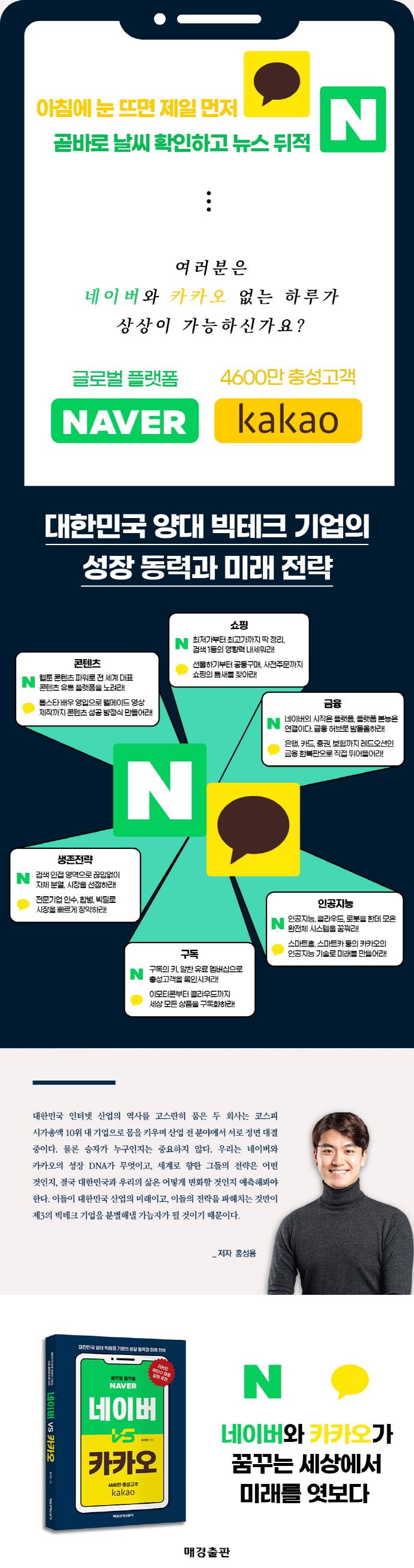네이버 vs 카카오 도서 상세이미지