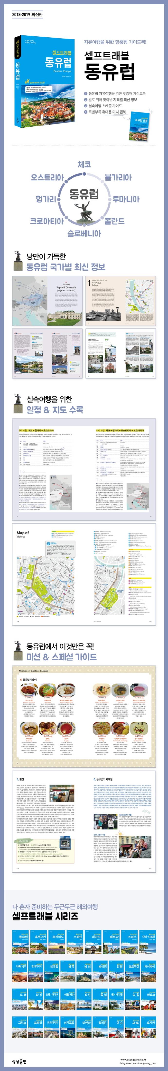 동유럽 셀프트래블(2018-2019) 도서 상세이미지