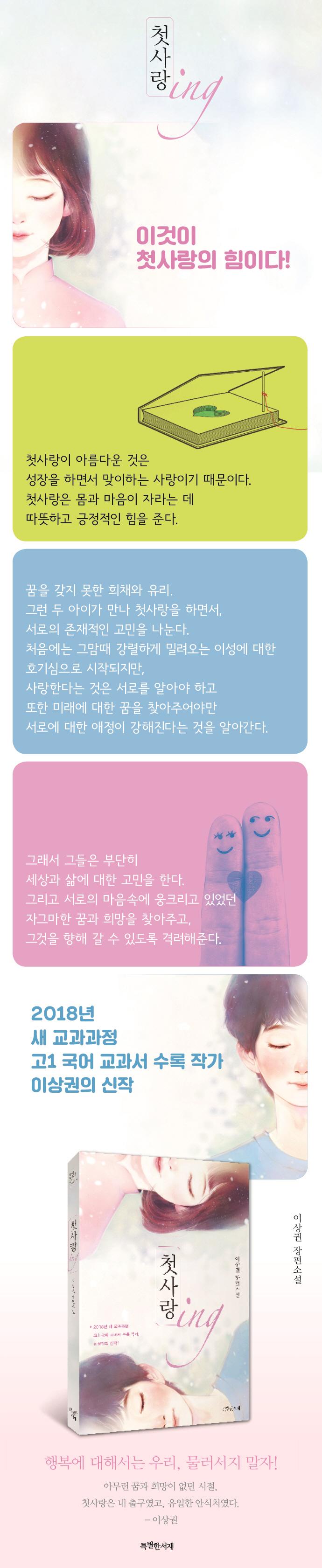 첫사랑 ing(특서 청소년문학 8) 도서 상세이미지
