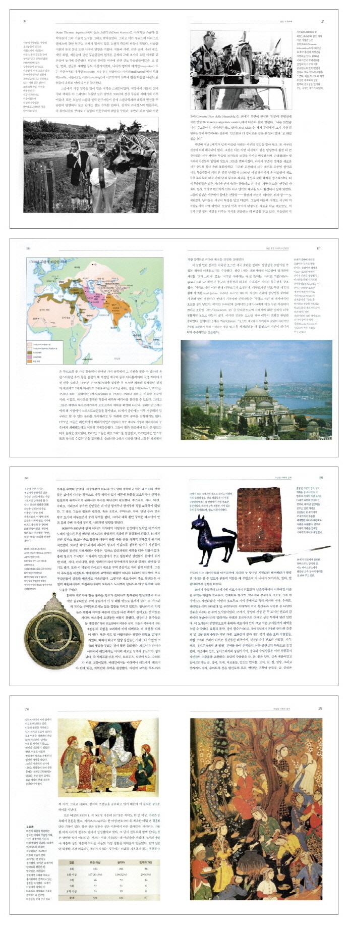 케임브리지 이슬람사(사진과 그림으로 보는)(시공 아크로 총서 4) 도서 상세이미지