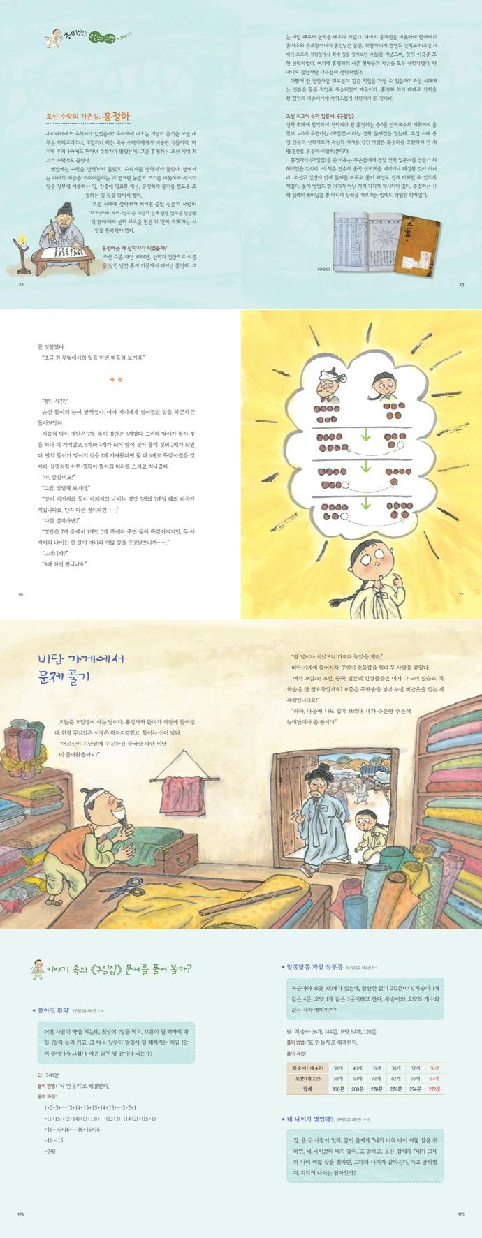 조선 수학의 신, 홍정하 도서 상세이미지