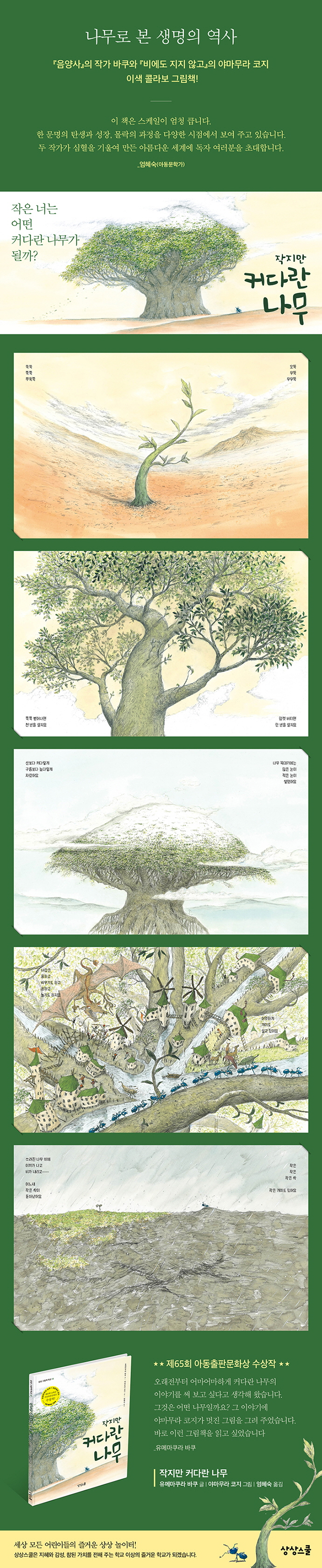 작지만 커다란 나무(상상 그림책 학교 18)(양장본 HardCover) 도서 상세이미지