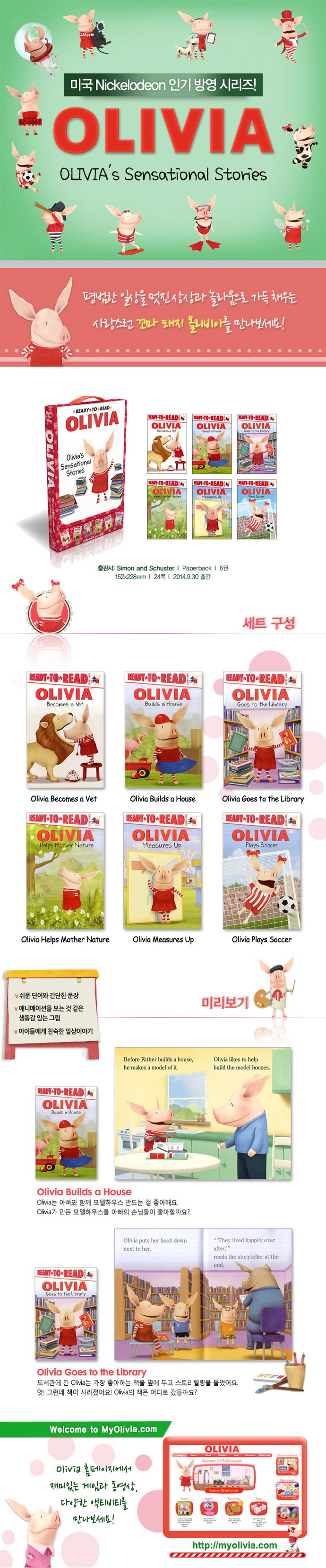 SS-OLIVIA's Sensational Stories (6 PB) 도서 상세이미지