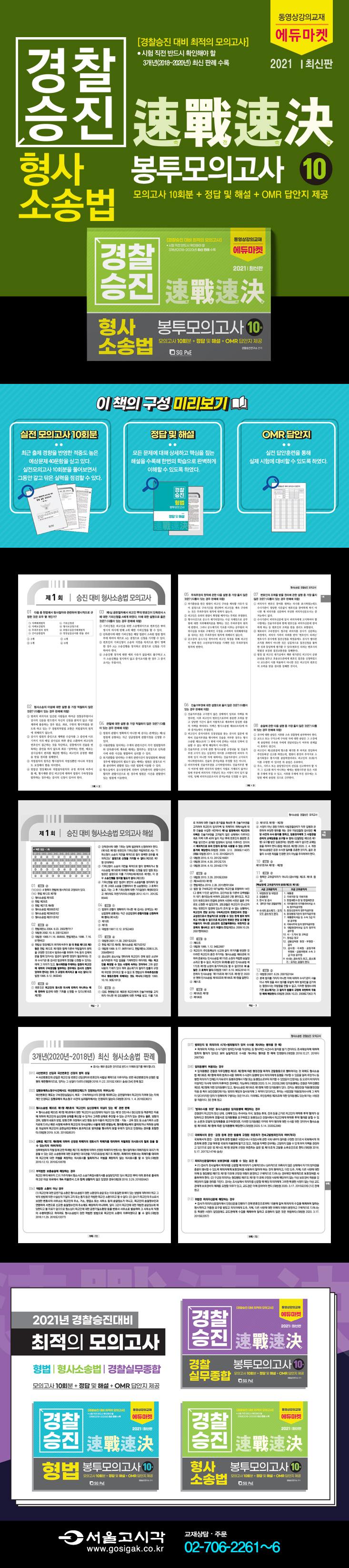 형사소송법 경찰승진 봉투모의고사 10회분(2021) 도서 상세이미지