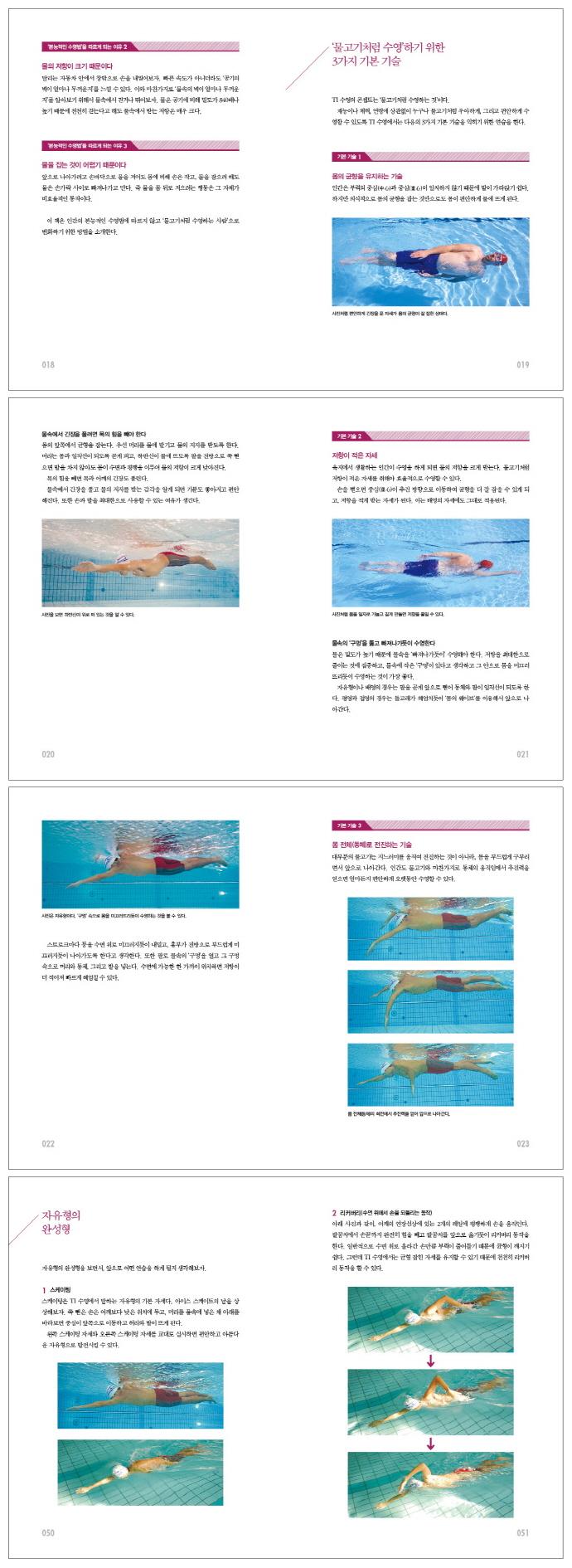 TI 수영 교과서(테리 래플린의)(지적생활자를 위한 교과서 시리즈) 도서 상세이미지