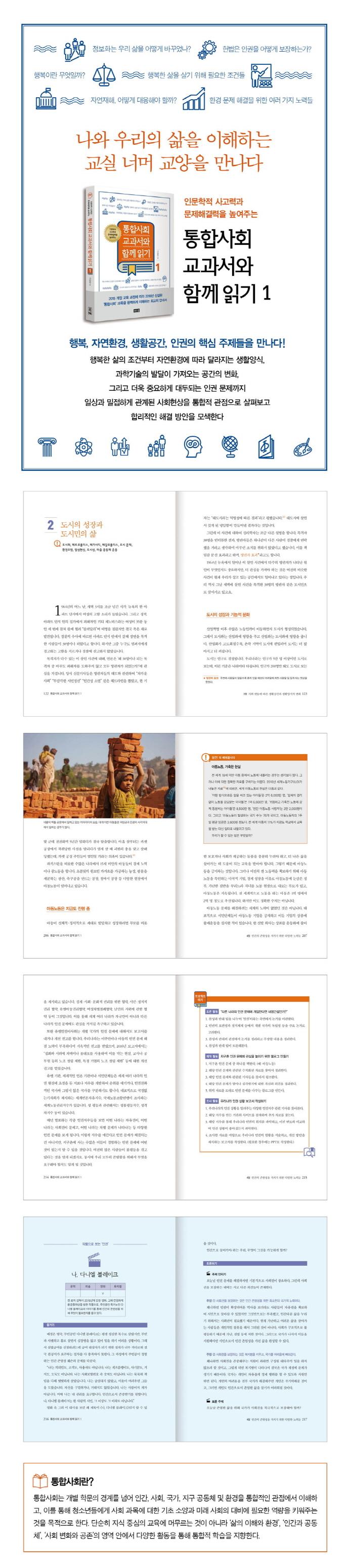 통합사회 교과서와 함께 읽기. 1(인문학적 사고력과 문제해결력을 높여주는)(해냄 통합교과 시리즈) 도서 상세이미지