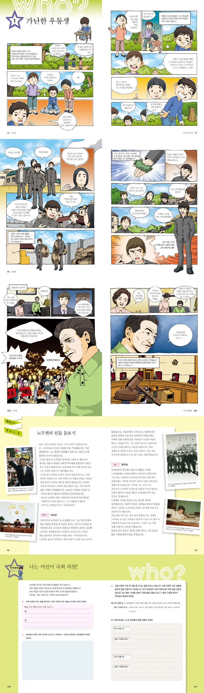 Who? Special 노무현(양장본 HardCover) 도서 상세이미지