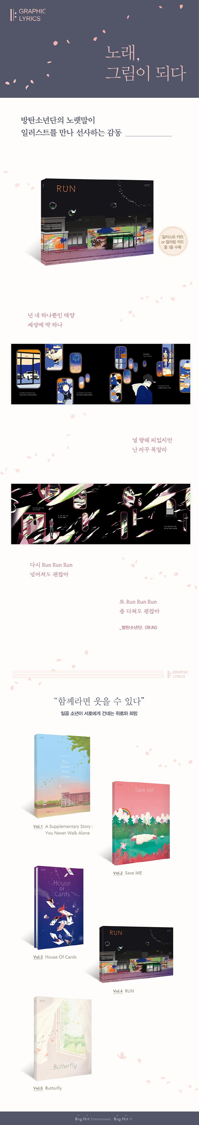 RUN(양장본 HardCover) 도서 상세이미지