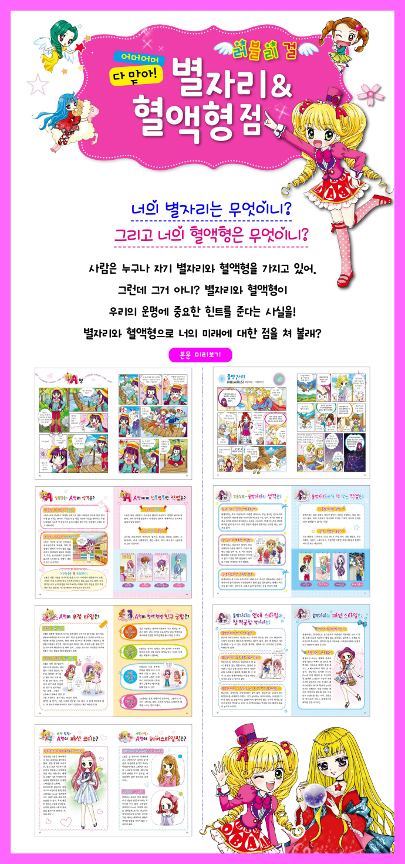 별자리 & 혈액형 점(어머어머 다 맞아!)(러블리 걸 시리즈) 도서 상세이미지
