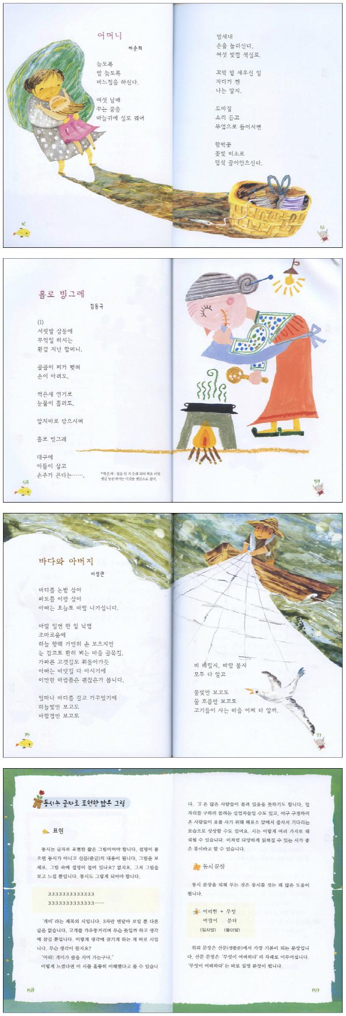 내 마음의 동시 6학년(2판) 도서 상세이미지