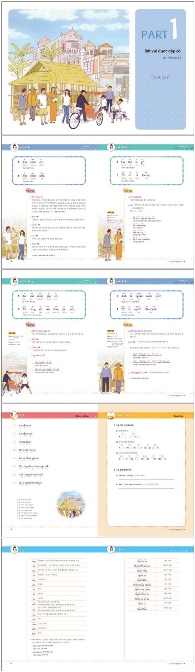 버전업 가장 쉬운 베트남어 첫걸음(MP3CD1장포함) 도서 상세이미지