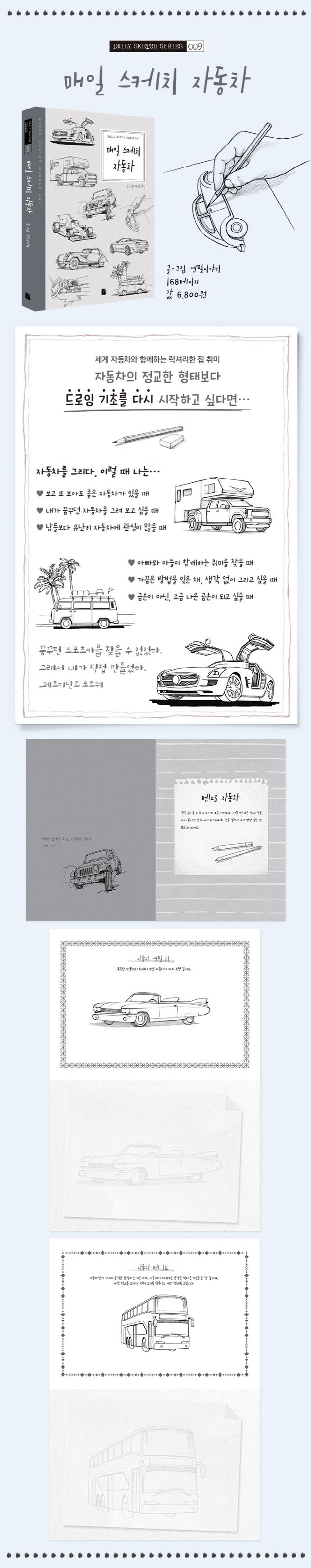 매일 스케치 자동차(Daily Sketch Series 9) 도서 상세이미지