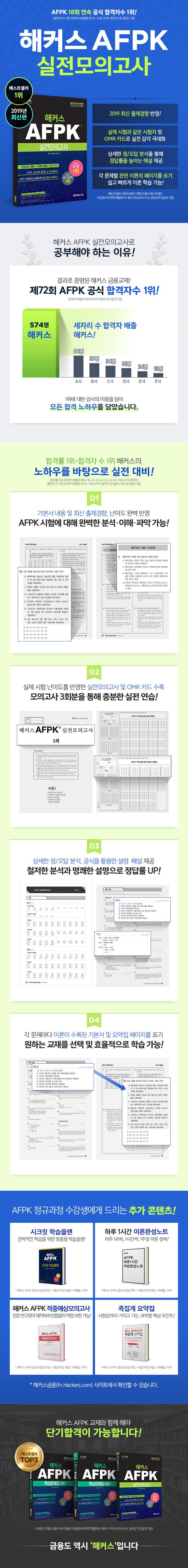 해커스 AFPK 실전모의고사(2019) 도서 상세이미지