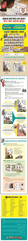 서울대 선정 인문고전 보급판 세트(전60권) 도서 상세이미지
