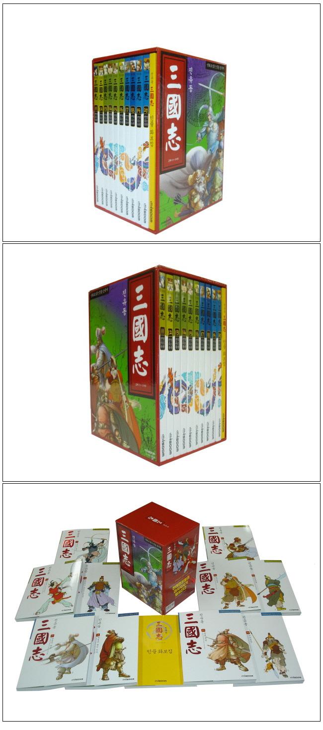 진유동 삼국지 2부 세트(11~20권)(흑백판)(전10권) 도서 상세이미지