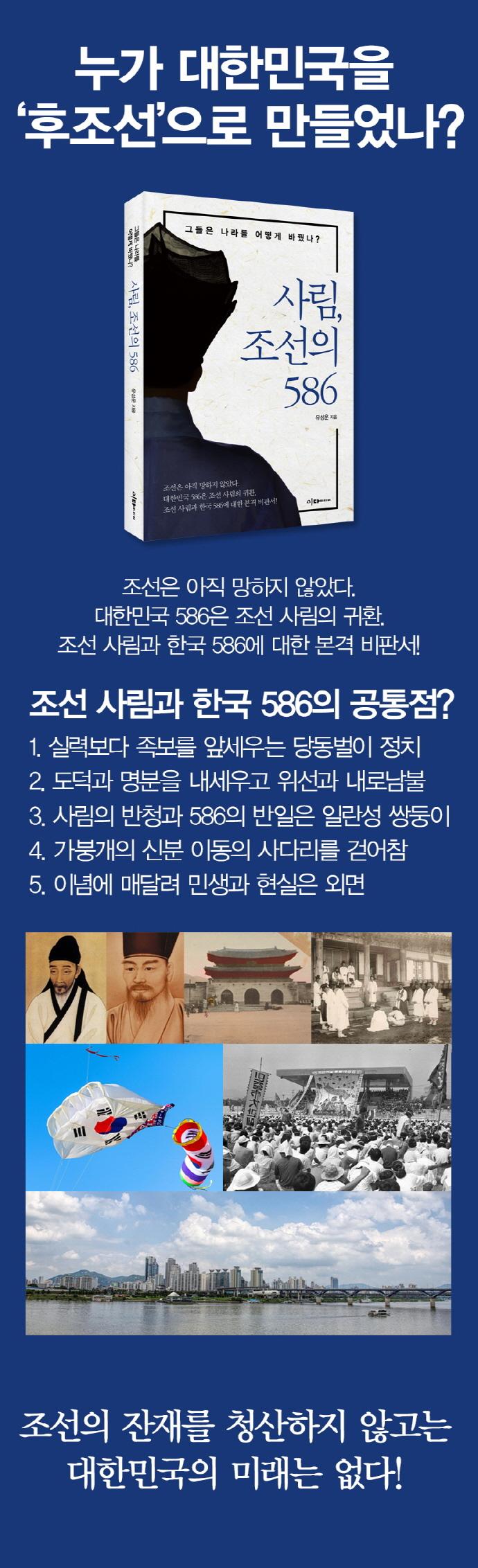 사림, 조선의 586 도서 상세이미지