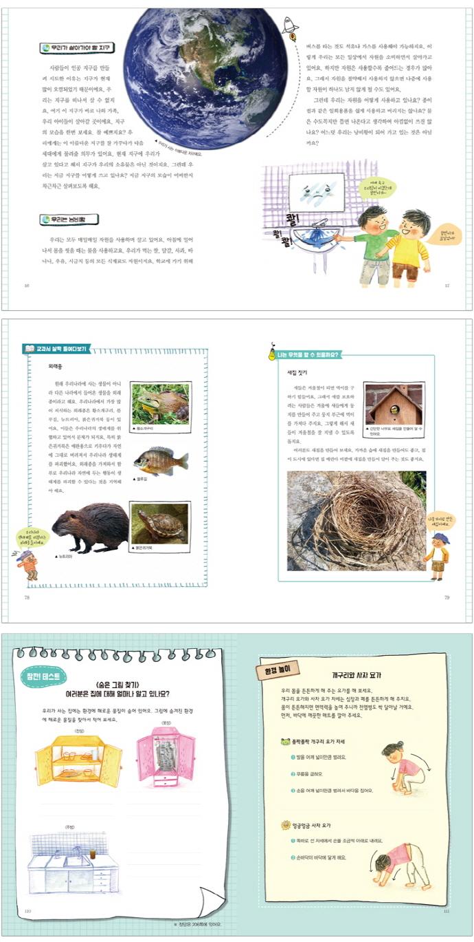 초등학교 환경 교과서(한 권으로 보는) 도서 상세이미지