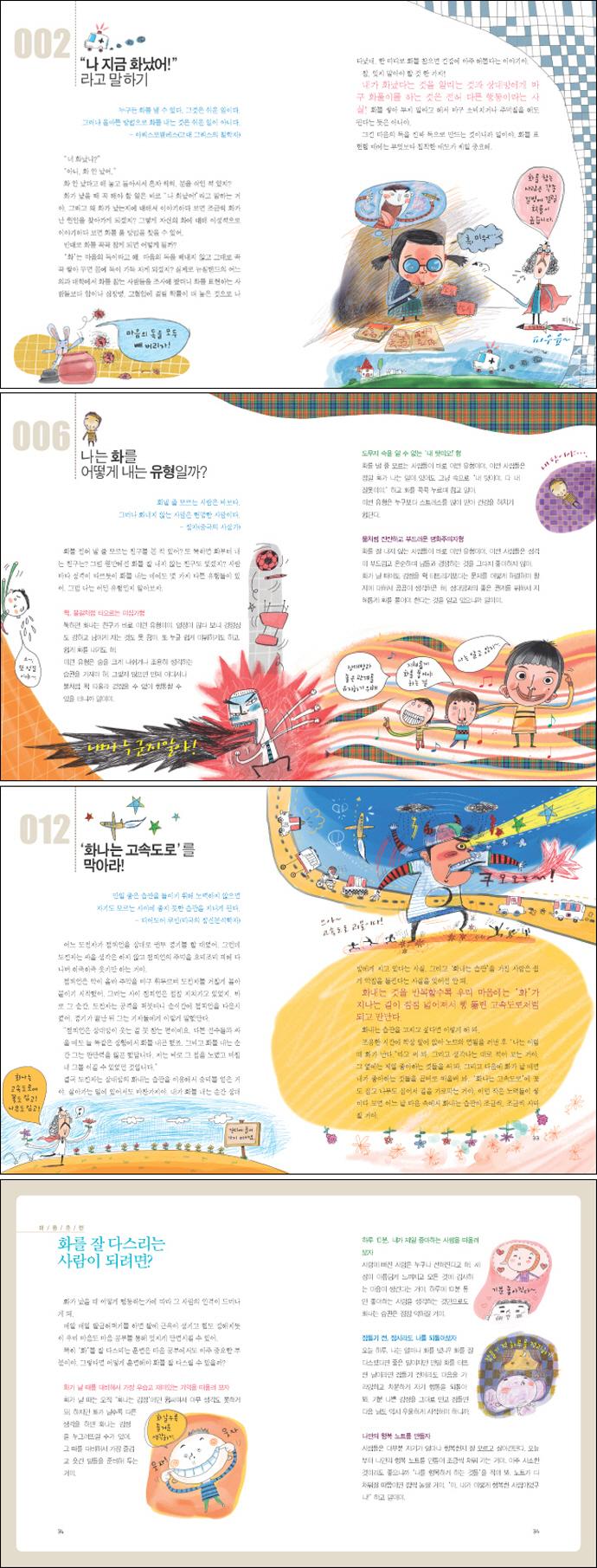 마음(초등학생 자기계발서)(어린이 자기계발서 3) 도서 상세이미지