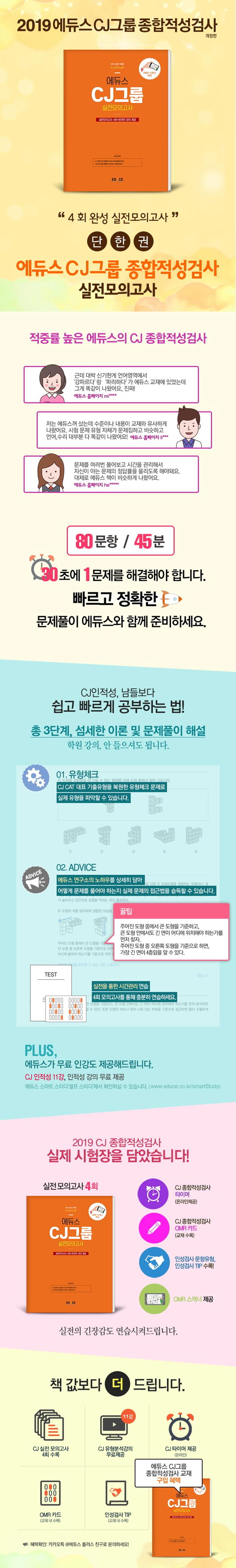 CJ그룹 실전모의고사(2019)(에듀스)(개정판) 도서 상세이미지