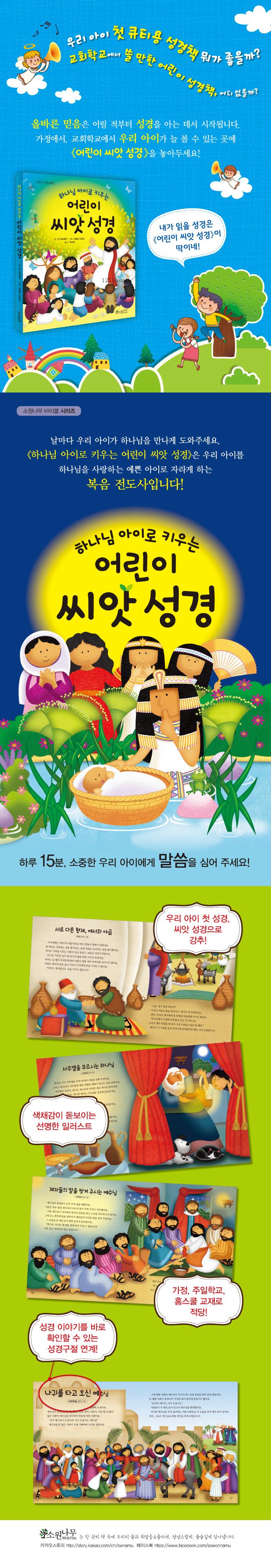 어린이 씨앗 성경(하나님 아이로 키우는)(소원나무 바이블 시리즈)(양장본 HardCover) 도서 상세이미지