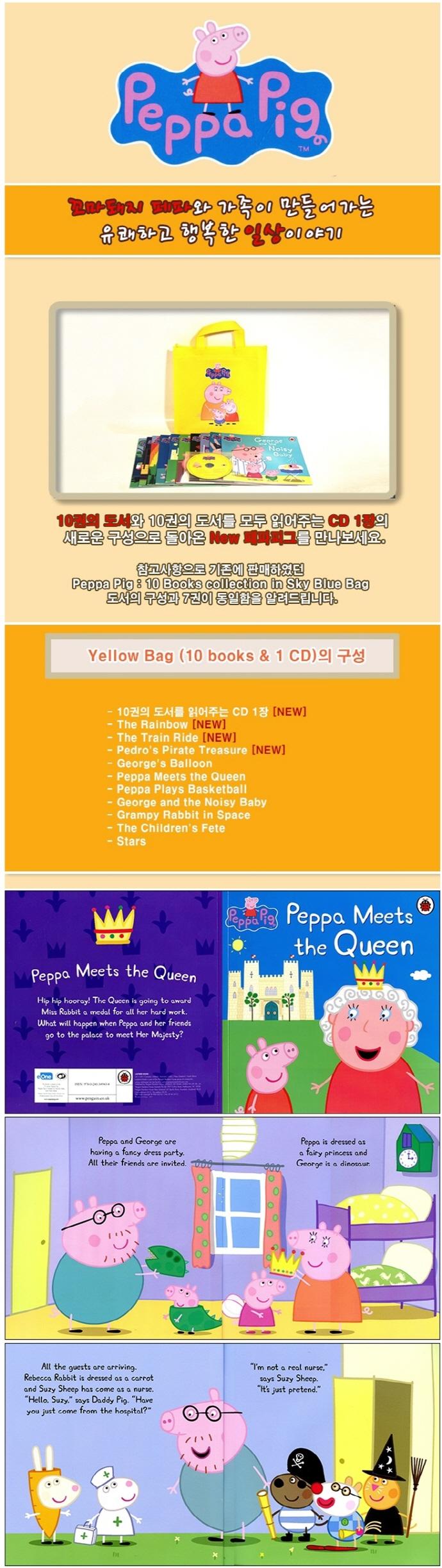 페파피그 Peppa Pig : Yellow Bag [10 books & 1 CD] 도서 상세이미지