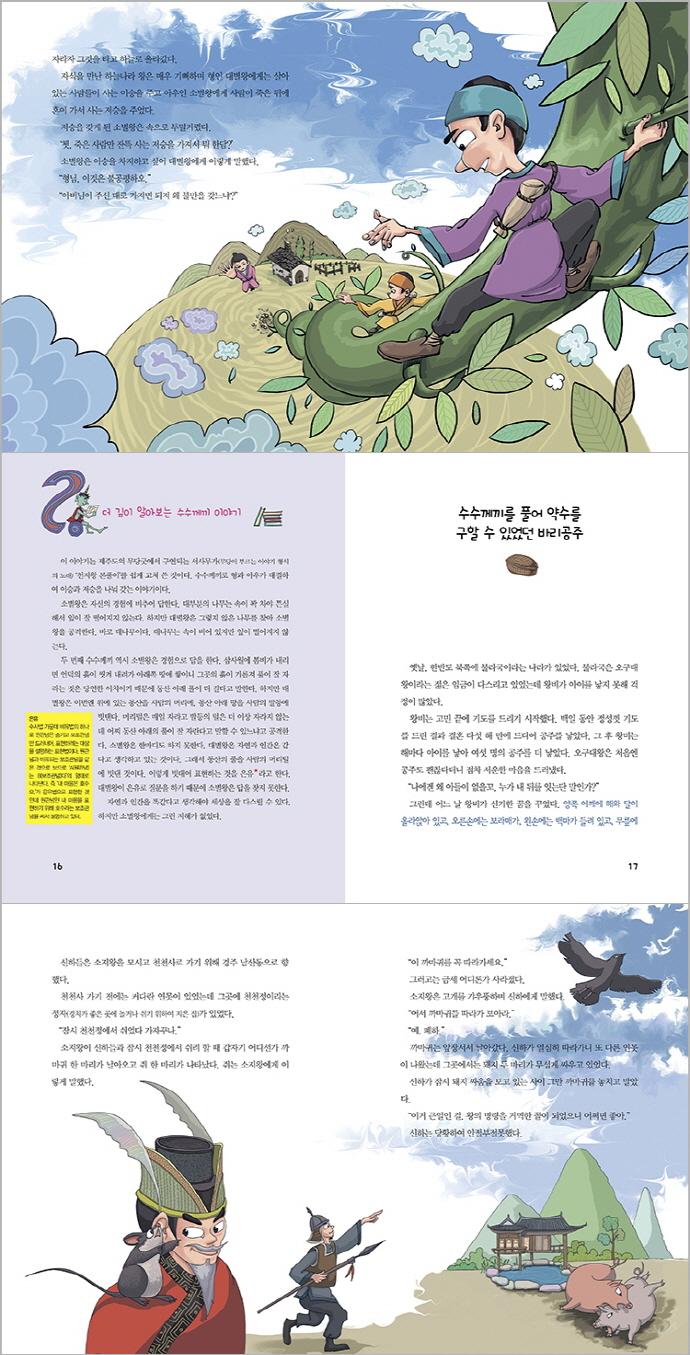 고전으로 배우는 수수께끼 이야기(진짜 진짜 공부돼요 11) 도서 상세이미지