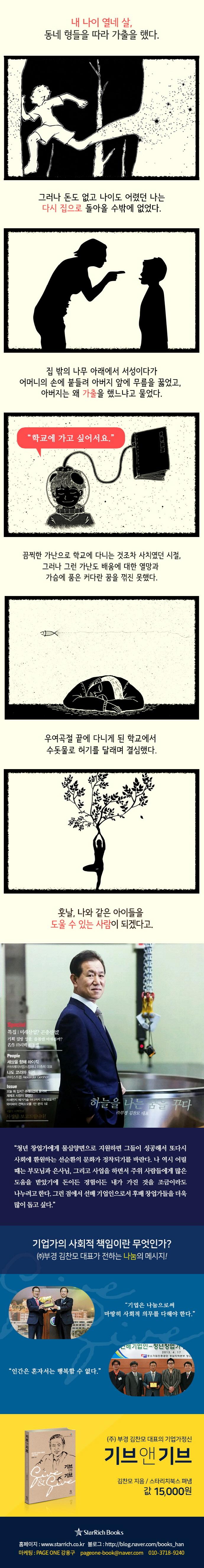 기브 앤 기브 도서 상세이미지