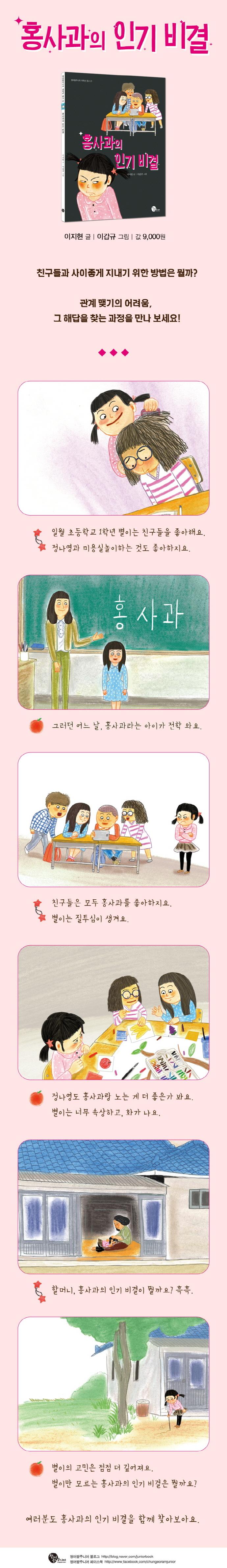 홍사과의 인기 비결(청어람주니어 저학년 문고 21) 도서 상세이미지