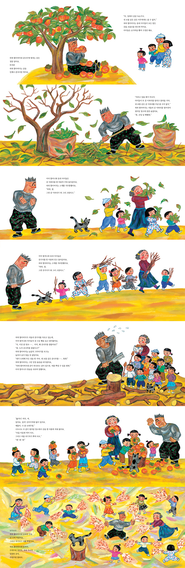 허허 할아버지네 감나무(마음이 커지는 그림책 15)(양장본 HardCover) 도서 상세이미지
