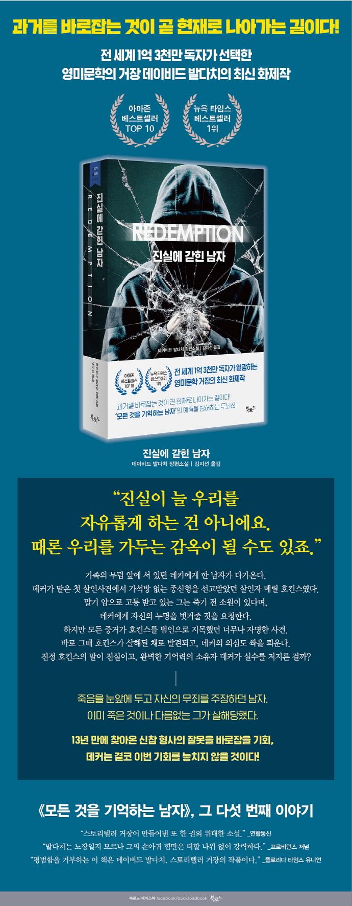 진실에 갇힌 남자(스토리 콜렉터 89) 도서 상세이미지