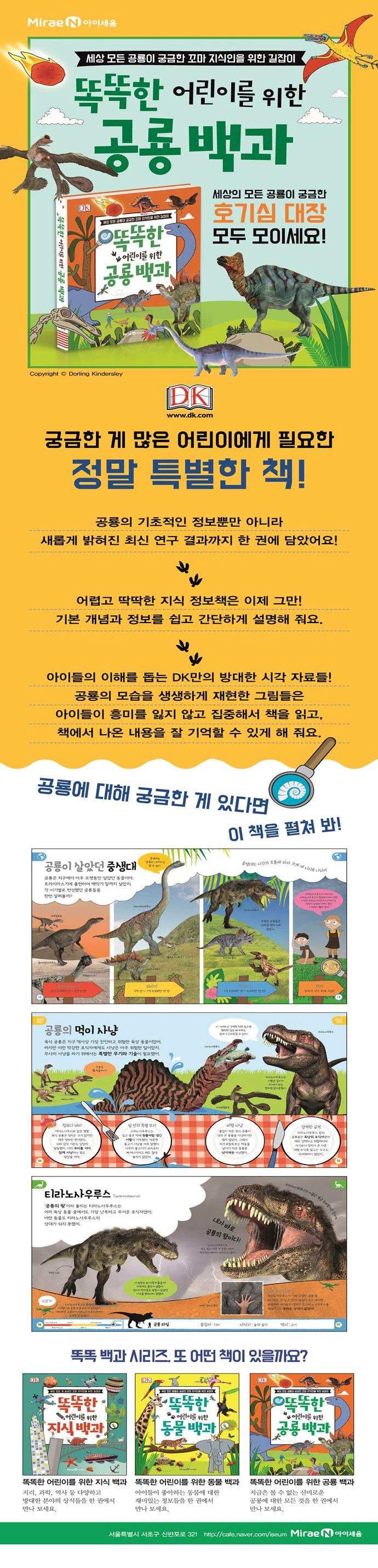 똑똑한 어린이를 위한 공룡 백과(양장본 HardCover) 도서 상세이미지