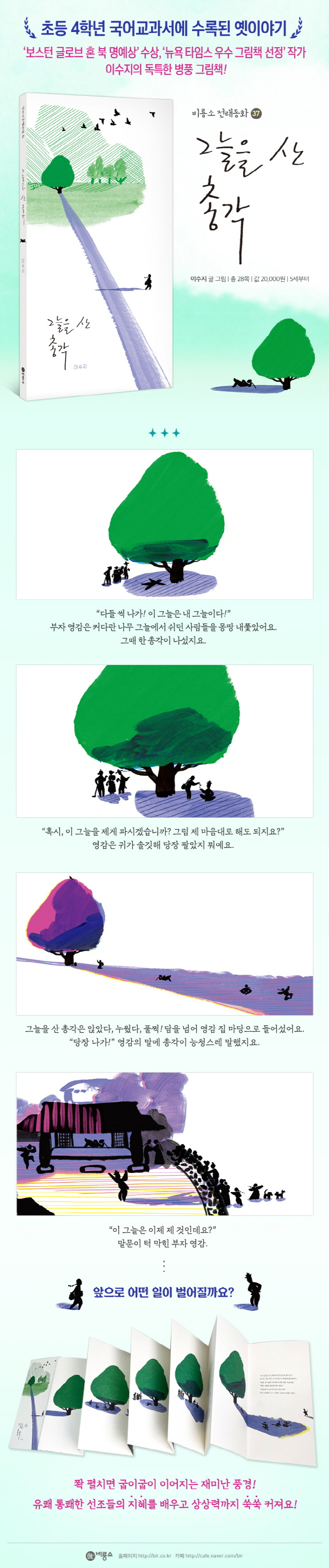 그늘을 산 총각(비룡소 전래동화 37)(양장본 HardCover) 도서 상세이미지