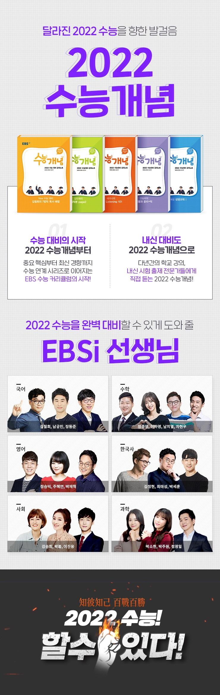 고등 New 정승익의 개념잡는 대박노트(2021)(2022 수능대비)(EBS 강의노트 수능개념) 도서 상세이미지